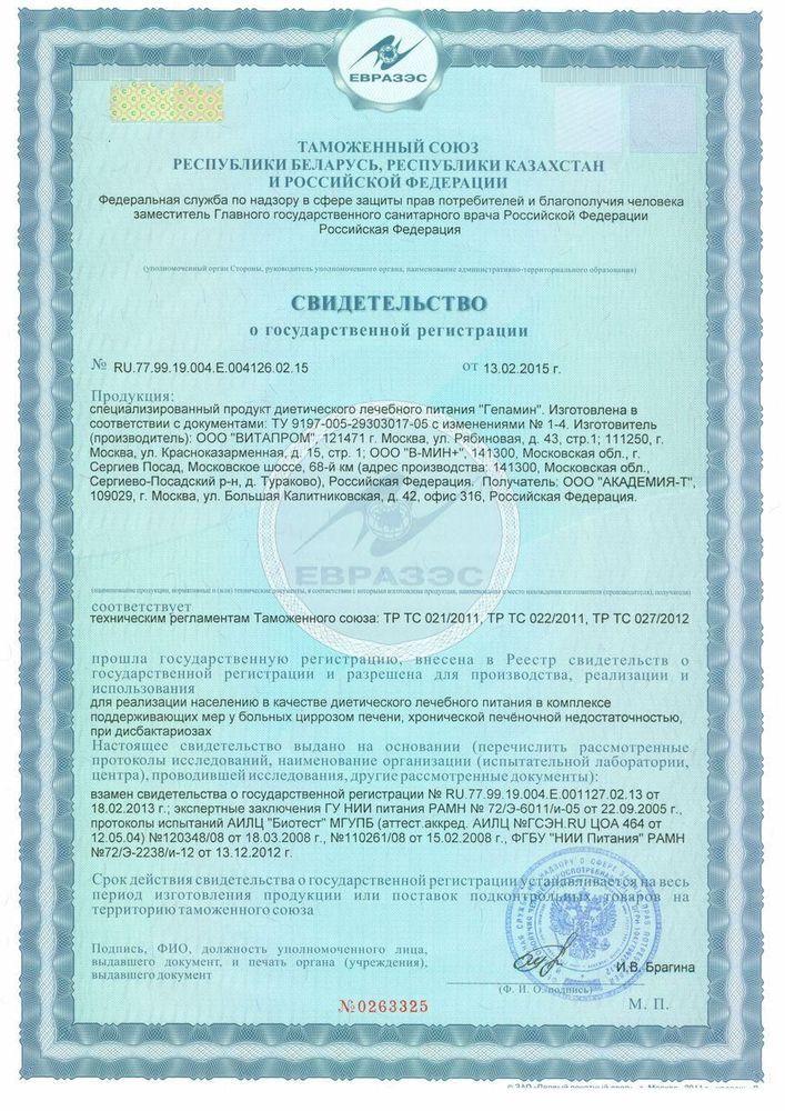 Сертификат Гепамин