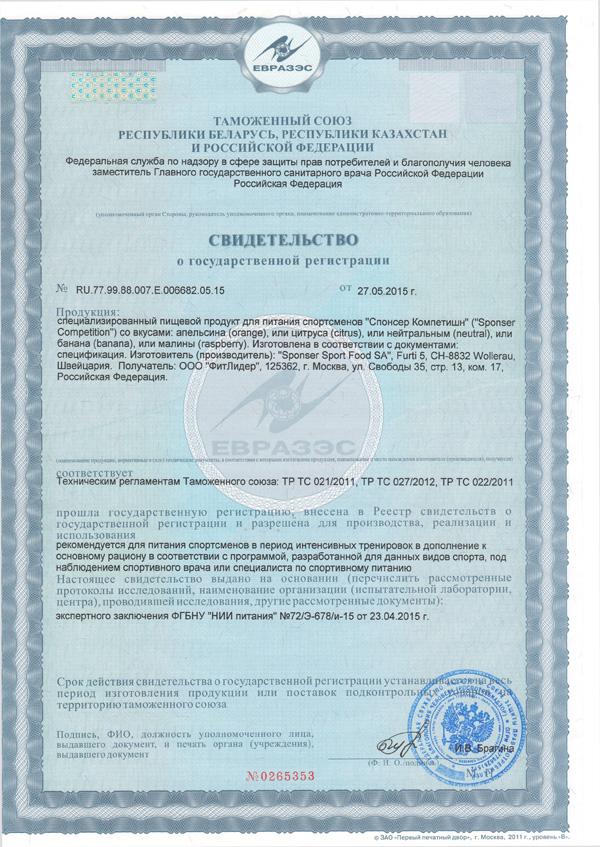 Сертификат COMPETITION