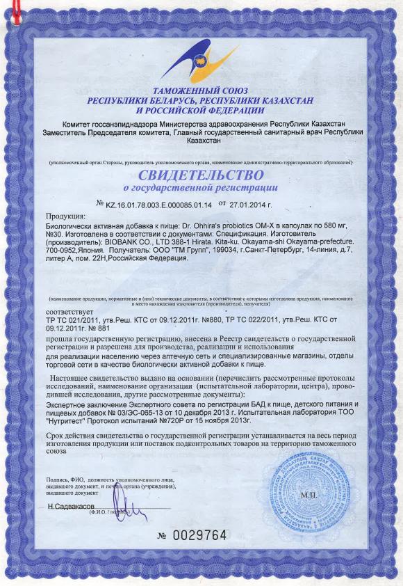 Сертификат Пробиотики OM-X®