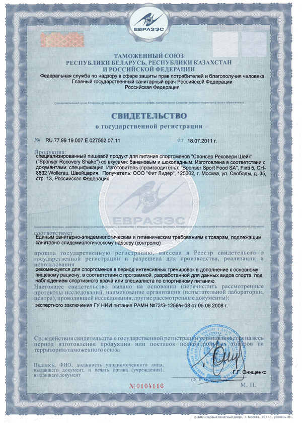 Сертификат RECOVERY SHAKE