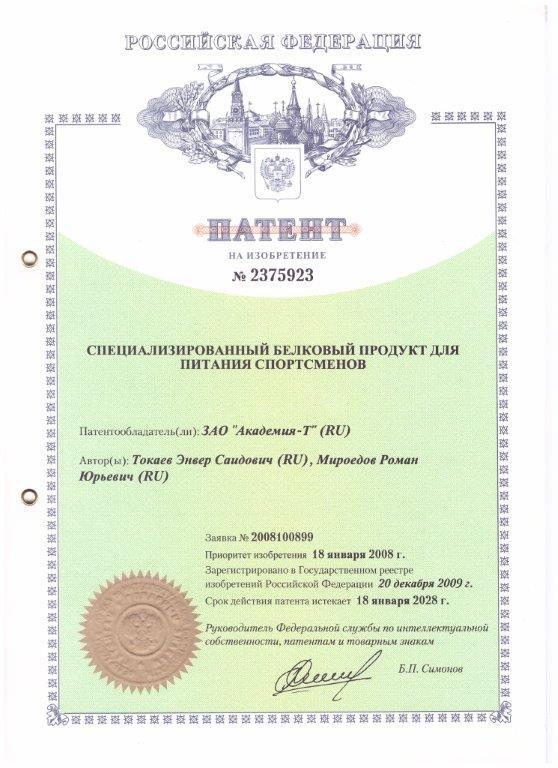 Сертификат SPORTEIN® Enriched Protein