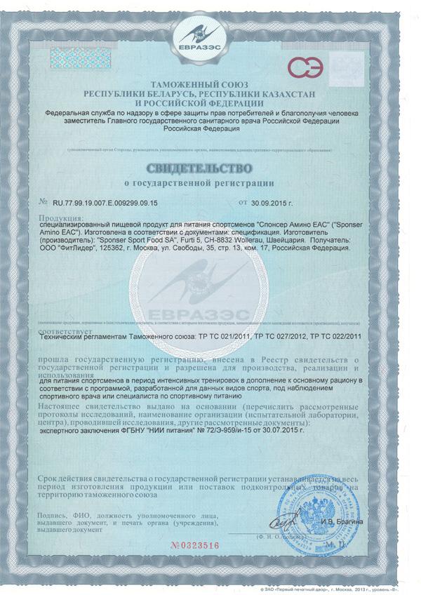 Сертификат PRO AMINO EAC