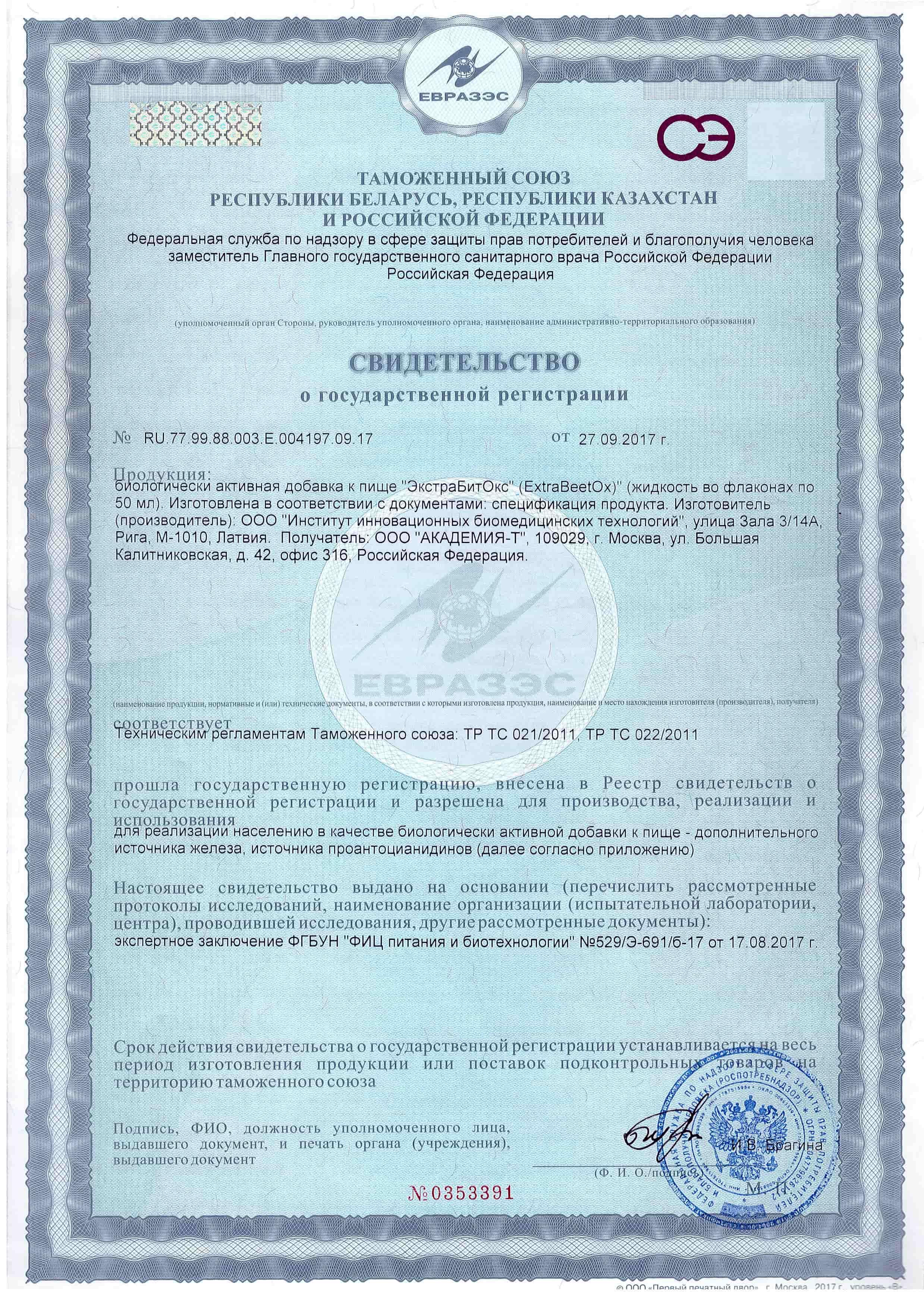 Сертификат ExtraBeetOx