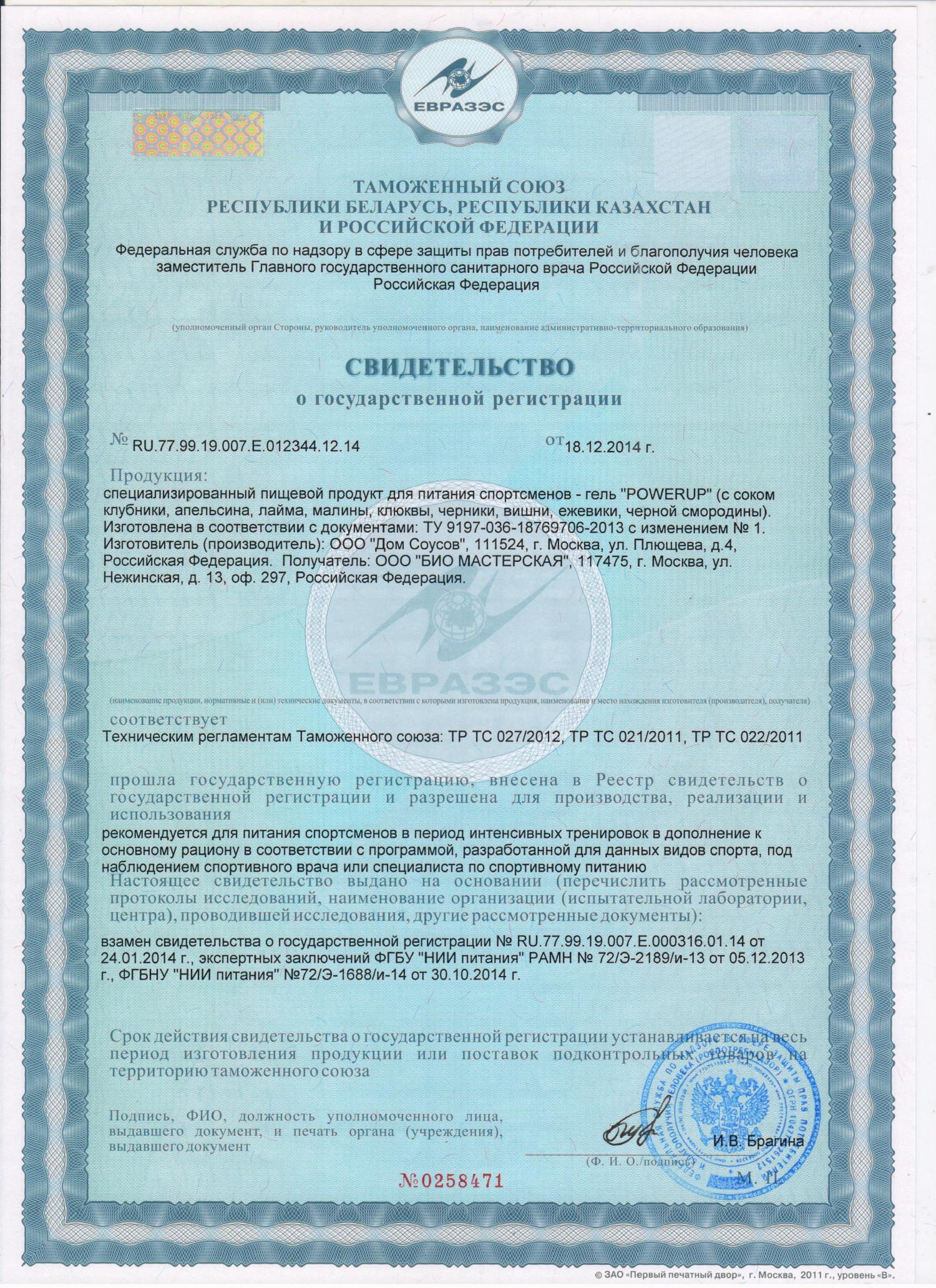 Сертификат Гель