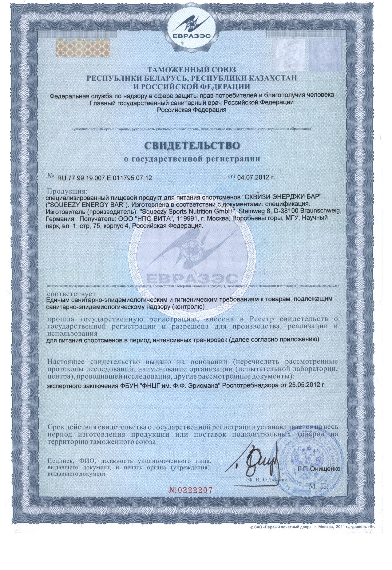 Сертификат ENERGY BAR